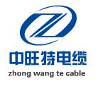 安徽中旺特电缆有限公司