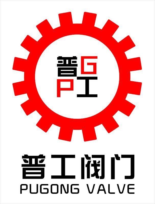 上海普工阀门有限公司