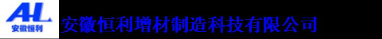安徽恒利增材制造有限公司