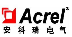 安科瑞電氣股份有限公司