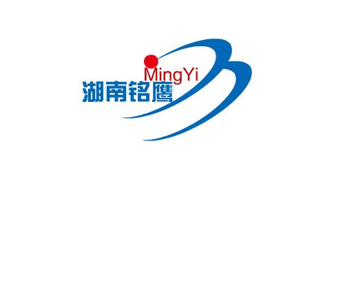 湖南铭鹰智能科技有限公司