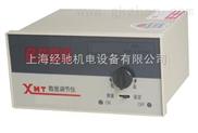 XMT-102温度数显调节仪,XMT-132温度数显调节仪
