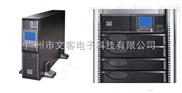 广州艾默生UPS不间断电源设备销售维修报价-各类品牌UPS不间断电源厂家直销售报价