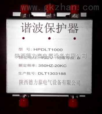 �C波保�o器hpd1000-lt