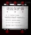 谐波保护器hpd1000-lt