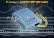 Picoscope 3200系列-Picoscope 3200系列混合信号USB示波器