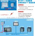 西门子PLC专用PPI无线数据终端 无线485