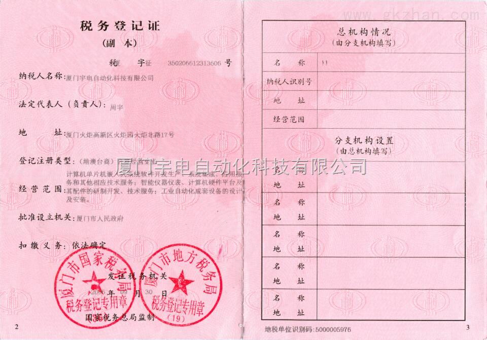厦门宇电税务登记证