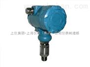 上海自动化仪表一厂 YSZK硅压力变送器