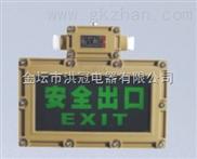 SBD3106防爆标志灯-防爆标志灯生产厂家