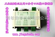 支持网口通讯、串口通讯 8路继电器输出控制开关 高速度运转处理