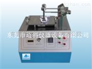 UL线材印字耐磨试验机MK-9916