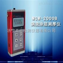 供应MCW-2000B型(涡流)涂层测厚仪