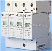 JLSP电源浪涌保护器的原理和特点