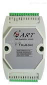 阿尔泰科技DAM-3601模块,8路 DS18B20温度传感器输入
