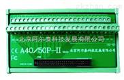 A40/50P-II-阿尔泰A40/50P-II-40/50芯2.54mm间距排线的采集卡,可上导轨,附带40/50芯电缆