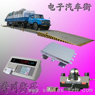 SCS-XC-A 电子汽车衡