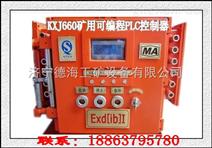矿用可编程控制器KXJ660矿用隔爆可编程集控箱。Plc编程控制箱,
