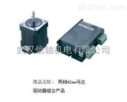 Y07-43D1-1065两相42mm马达驱动器组合