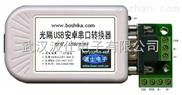 光隔USB安卓串口转换器支持Android智能手机