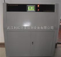 人工紫外光老化试验箱