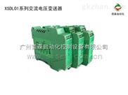 西森自动化供交流电压变送器 价格实惠