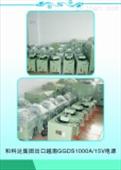 宝辰GGDS10000A电镀电源(整流器)