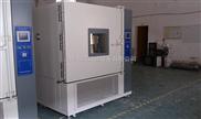 大型恒温恒湿试验机|大型温度试验机|大型恒温恒湿箱