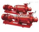 XBD-W多级消防泵