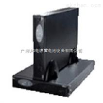 广州山特艾默生UPS电源批发-UPS电源代理-美国深圳山特UPS电源直销-电脑UPS电源价