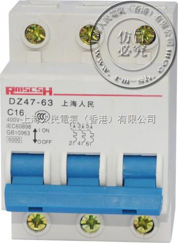 dz47-63/3p空气开关-上海人民 空气开关dz47-63/3p 厂家直销 小型断路