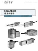 称重传感器价格/多少钱_称重传感器厂家/供应商