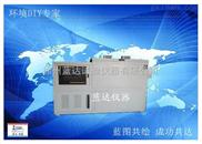 TDS-300-混凝土冻融试验箱江苏蓝达厂家直销