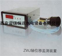 检测仪表ZWJ智能轴位移监测装置