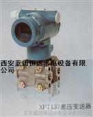机组段电容式差压变送器XPT137