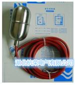 FYK-231高温不锈钢电缆式浮球液位开关
