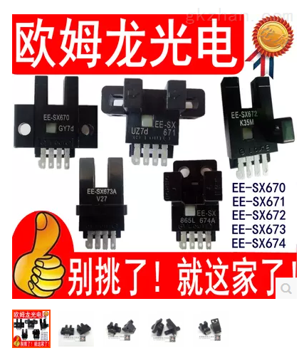 ee-sx670/sx671/sx672a/673/674欧姆龙u槽l型感应