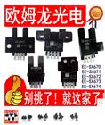 EE-SX670/SX671/SX672A/673/674歐姆龍U槽L型感應開關光電傳感器