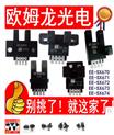 杭荣全国批发EE-SX670/SX671/SX672A/673/674欧姆龙U槽L型感应开关光电传感器