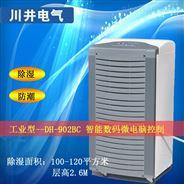 惠州川井除湿机代理,专业制造抽湿机厂家,拒绝以假仿真,包邮