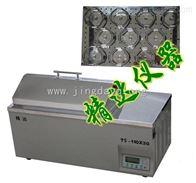 TS-110DW上海智能全温水浴振荡器