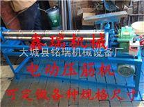 电动铁皮压筋机