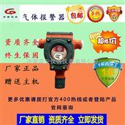 QT-400-制氢厂专用氢气报警器