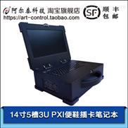 阿尔泰 PXIC机箱14寸5槽 3U便携式机箱 PXIC-7905