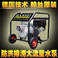 HS60X浇地用6寸汽油机水泵