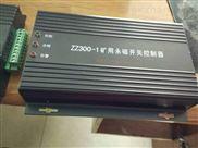 ZZ300-1-ZZ300-1永磁机构控制器-综合保护装置