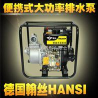 HS20DP风冷式2寸柴油抽水泵,便携式柴油水泵