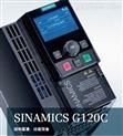 西门子SINAMICS G120C紧凑型变频器100%原装供应