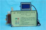 WGZB-HW5-WGZB-HW5型微电脑控制高压馈电综合保护装置