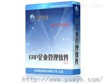 普威ERP软件